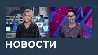 Новости от 21.01.2018 с Марианной Минскер и Лизой Каймин