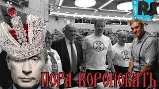 Пора короновать В.В.Путина. Цена пенсионного предательства. Ложь, лень, стадное чувство..