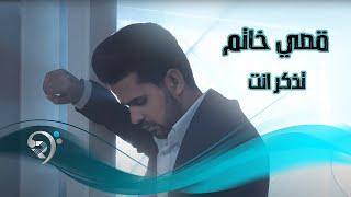 قصي حاتم - تذكر انت / Offical Video