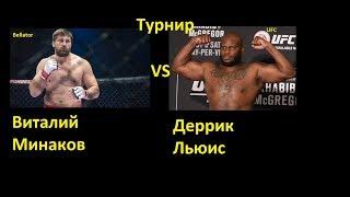 EA Sports UFC 3 Турнир UFC VS Bellator Виталий Минаков - Деррик Льюис
