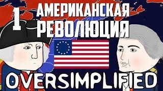 Американская революция на пальцах | Oversimplified на русском | Мудреныч