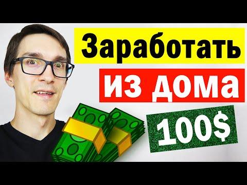 Как заработать деньги 20000