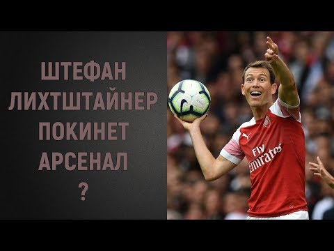 Штефан Лихтштайнер покинет Арсенал?