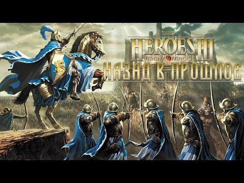Скачать герои 3 меча и магии на русском