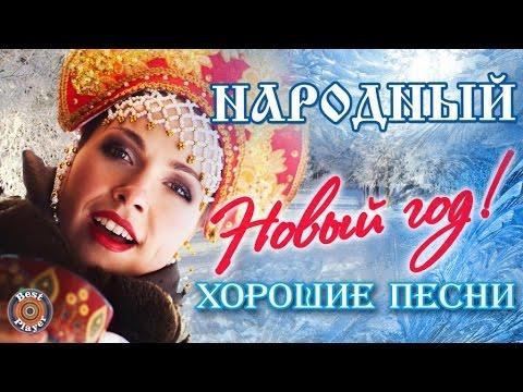 Народный Новый год. Хорошие песни. Народные новогодние песни
