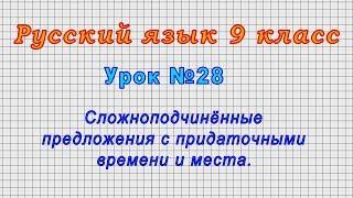 Русский язык 9 класс Урок 28
