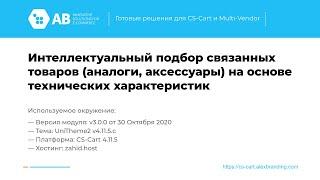 Обновление модуля Интеллектуальный подбор связанных товаров v3.0.0 для CS-Cart и Multi-Vendor