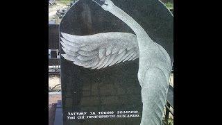 Цены на памятники могилев саранске памятник самара купить уфе