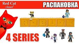 РАСПАКОВКА ИГРУШКИ ROBLOX | Roblox toys 4 series | Обзор игрушки роблокс 4 сезона + виртуальный приз