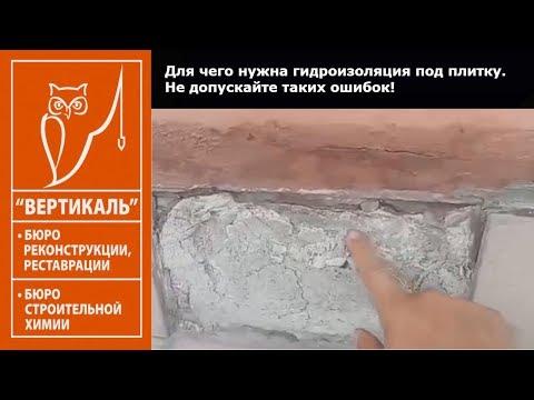Гидроизоляция террасы под плитку и для чего она нужна Современная гидроизоляция