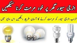 Energy Saver Lamp repairing 2018