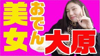 美女おでん 美味しそう!食べたくなる! 大原学園 小倉校学園祭 「学園祭の中の楽しい一コマです。」