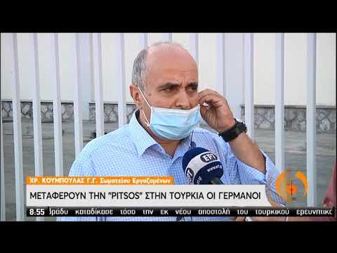 Pitsos   Μεταφέρουν οι Γερμανοί το εργοστάσιο απο την Ελλάδα στην Τουρκία   14/10/2020   ΕΡΤ