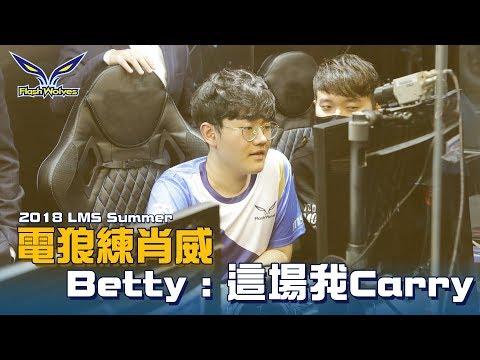 電狼練肖威 FW vs AHQ Moojin中文 > Maple英文