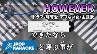 [歌詞・音程バーカラオケ/練習用] GLAY - HOWEVER(ドラマ『略奪愛・アブない女』主題歌) 【原曲キー】 ♪ J-POP Karaoke