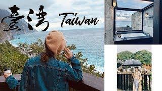 台湾Vlog-台北花莲8天7夜,S Hotel入住体验,花莲最美民宿