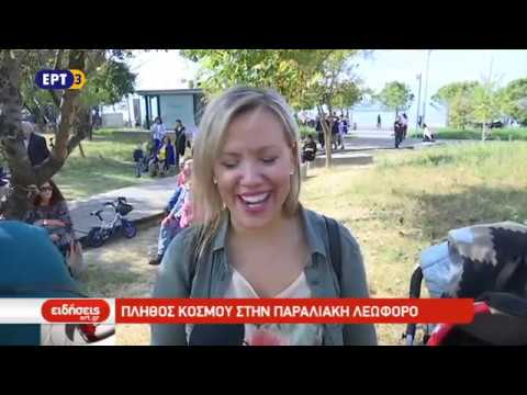 Τα παραλειπόμενα της παρέλασης στη Θεσσαλονίκη | ΕΡΤ