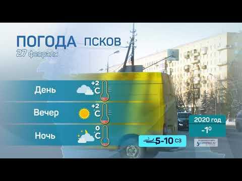 Прогноз погоды / 27.02.2021