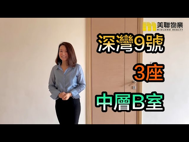 【#代理Kitty推介】深灣9號3座中層B室