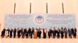 43-я сессия Совета министров иностранных дел ОИС, 18 октября 2016г., г.Ташкент (1-я часть)
