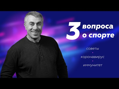 Доктор Комаровский развеял миф о полезности спорта