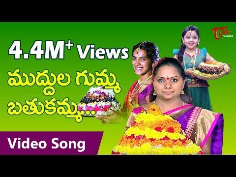 Muddula Gumma Bathukamma Song By MP. Kavitha || Lakshmi Manchu || Mithali Raj