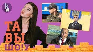 """Главный враг"" Путина - #55 Та Вы Шо!у"