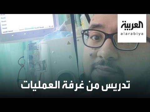 العرب اليوم - شاهد: تدريس من غرفة العمليات في مشهد مؤثر لمعلم سعودي