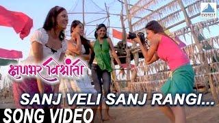 Sanj Veli Sanj Rangi - Kshanbhar Vishranti | Marathi Songs | Sachit Patil, Sonalee Kulkarni