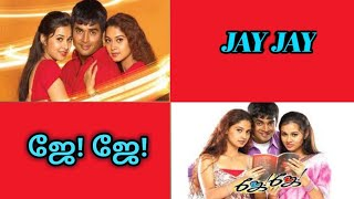 Jay Jay Movie Full Audio Jukebox | Madhavan | Pooja