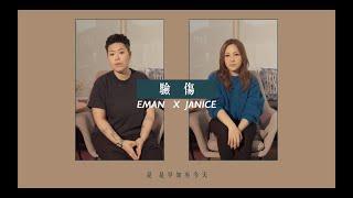 林二汶 Eman x 衛蘭 Janice - 驗傷 (cover version)