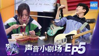 [ 声音小剧场 ] JJ林俊杰流泪幕后!Jackson Wang王嘉尔成王两岁后台捣乱视频曝光 可爱!《梦想的声音3》EP5 20181123 /浙江卫视官方音乐HD/
