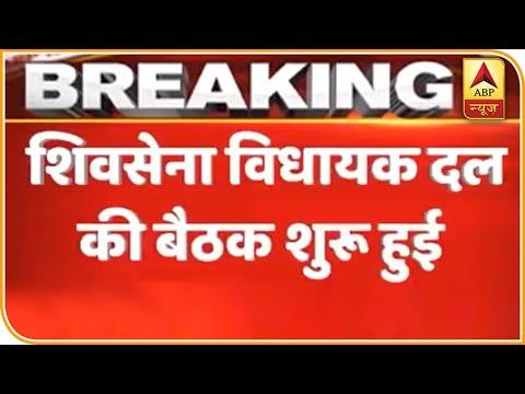 Shiv Sena के विधायक दल की बैठक हुई शुरू; Sanjay Raut ने बीजेपी को दिया ताना | ABP  News Hindi