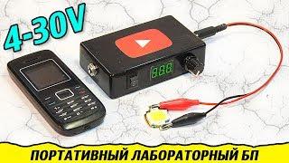 Портативный Лабораторный БЛОК ПИТАНИЯ 4-30V 2A Своими Руками
