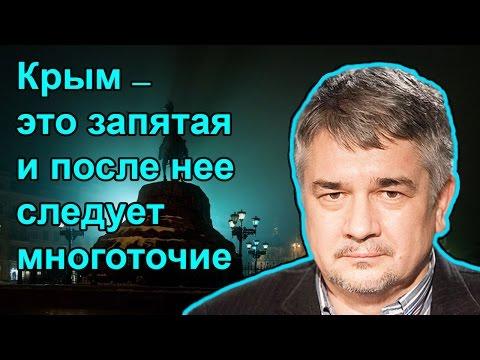 Ростислав Ищенко: Крым — это запятая и после нее следует многоточие.