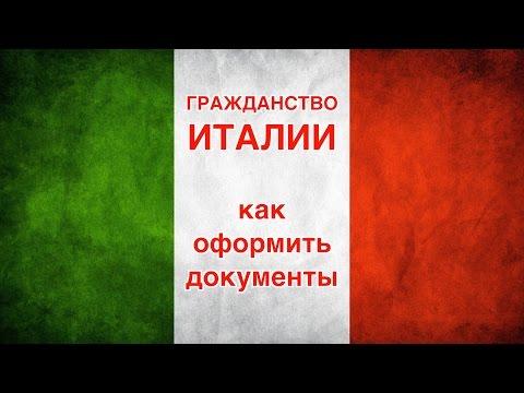 Как получить гражданство Италии.  Апостиль