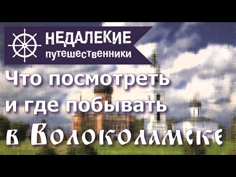Волоколамск. Что посмотреть и куда сходить в Волоколамске. Недалёкие путешественники.