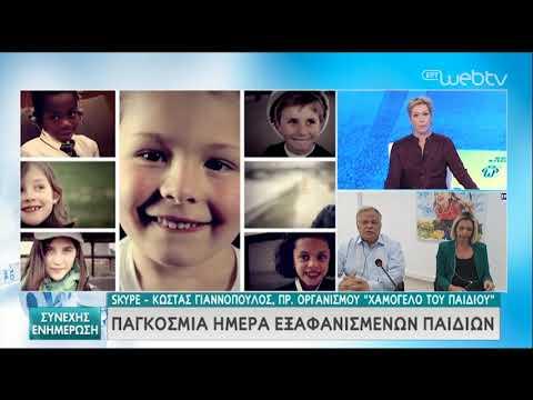 Γιαννόπουλος: Η Ελλάδα υλοποίησε πρώτη εφαρμογή εντοπισμού εξαφανισμένων παιδιών | 25/05/2020 | ΕΡΤ