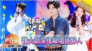 《快乐大本营》Happy Camp Ep.20170415 - 《Because of You》crew special episode【Hunan TV Official 1080P】