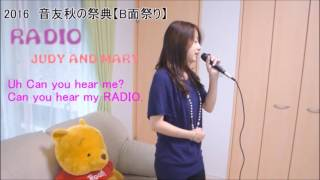 【B面祭り】RADIO/JUDY AND MARYカバー