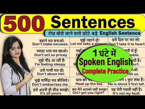 500 Daily Use English Sentences | रोज़ बोले जाने वाले  English Sentence | Spoken English Practice