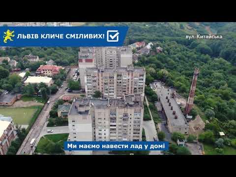 Над Левом: вул. Китайська, Ярошинської
