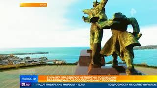 В Крыму празднуют 4-ю годовщину референдума о воссоединении с Россией