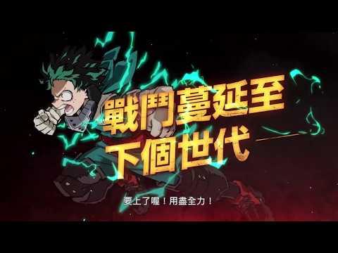 《我的英雄學院 唯我正義 2》中文宣傳影片
