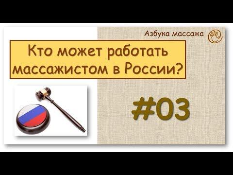 Кто может работать массажистом в России (2019) | Курсы массажа