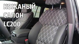 Перетяжка салона Land Cruiser 200