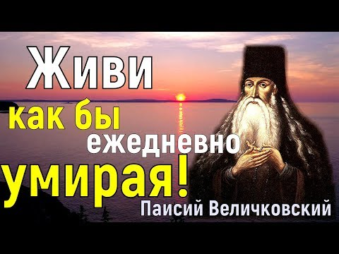 Приобрети навсегда три слова...Если истинно хочешь спастись, возлюби скорби - Паисий Величковский