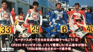 全日本ロード選手権 1986 GP250 ヤマハワークス 片山選手!チャンピオンまでの軌跡を語る!!