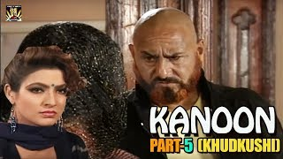 KANOON Part-5 (KHUDKHUSHI) - Most Entertaining Tv Serial Full HD - Evergreen Hindi Serials