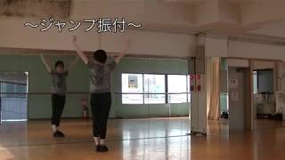 瀬稀先生のダンスレッスン〜ジャンプを跳んでみよう〜